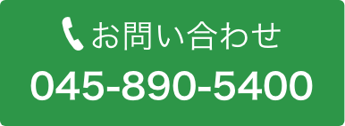 045-890-5400